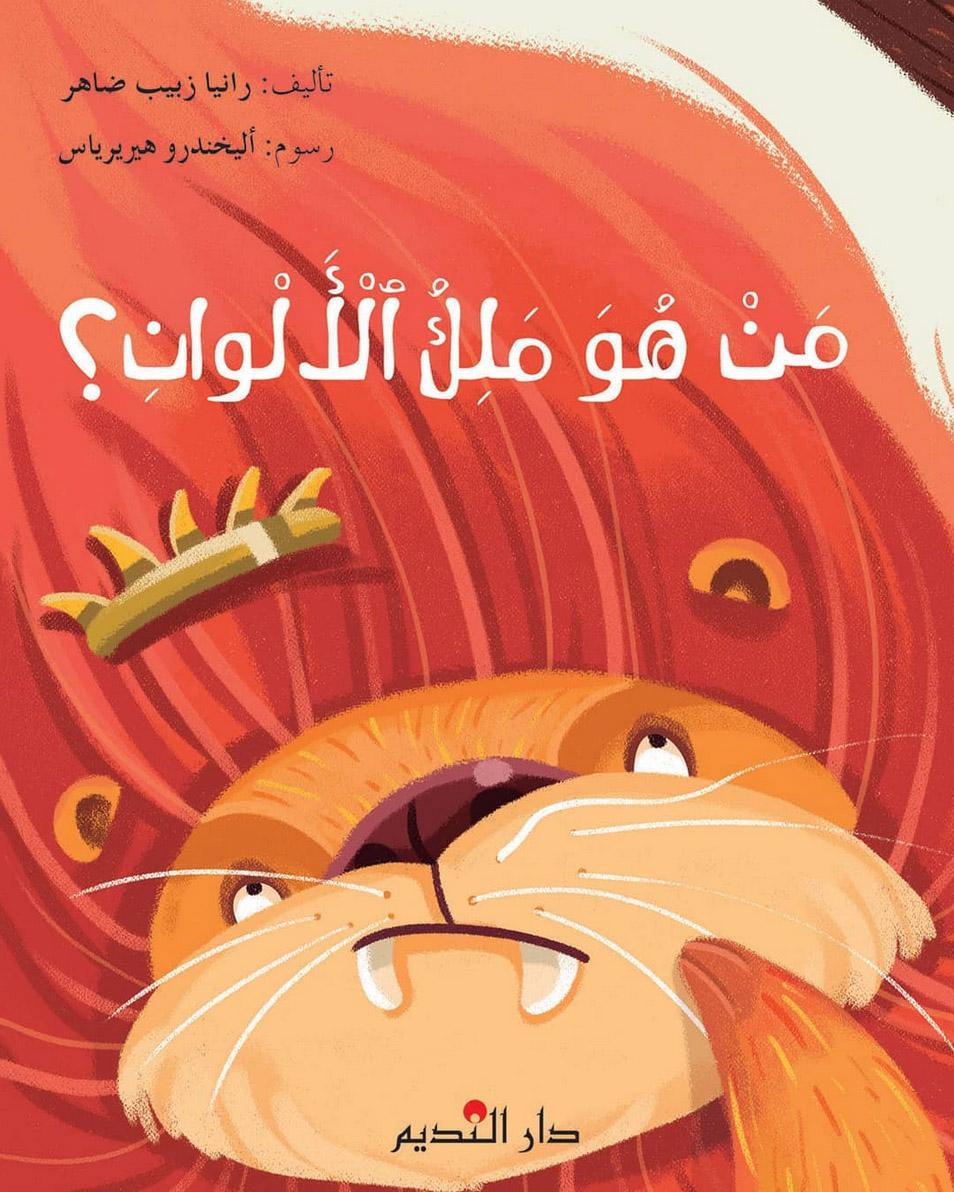 ¿Quién es el rey de los colores? · Dar al Fikr al Lubnani