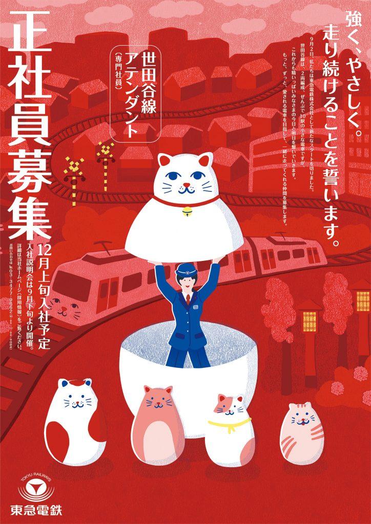 Tania Vicedo Tokyu Railways